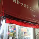 中島時計店