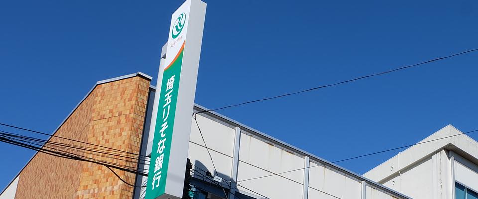 埼玉 りそな 銀行 上 福岡 支店