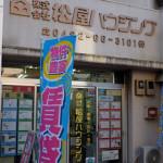 松屋ハウジング